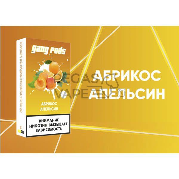 Фото 5 - Капсулы Gang Pods Абрикос-Апельсин 2%. Купить в Красногорске, Москве и МО. Доставка по России и СНГ
