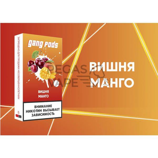 Фото 4 - Капсулы Gang Pods Вишня Манго 2%. Купить в Красногорске, Москве и МО. Доставка по России и СНГ