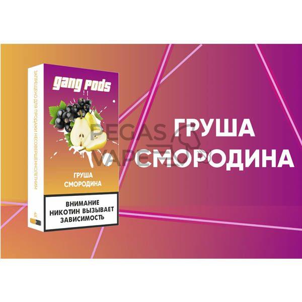 Фото 2 - Капсулы Gang Pods Груша Смородина 2%. Купить в Красногорске, Москве и МО. Доставка по России и СНГ