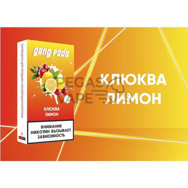 Фото 10 - Капсулы Gang Pods Клюква Лимон 2%. Купить в Красногорске, Москве и МО. Доставка по России и СНГ
