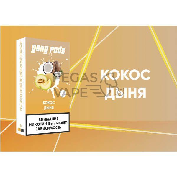 Фото 11 - Капсулы Gang Pods Кокос Дыня 2%. Купить в Красногорске, Москве и МО. Доставка по России и СНГ