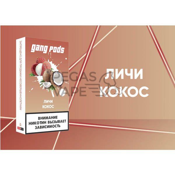 Фото 3 - Капсулы Gang Pods Личи Кокос 2%. Купить в Красногорске, Москве и МО. Доставка по России и СНГ