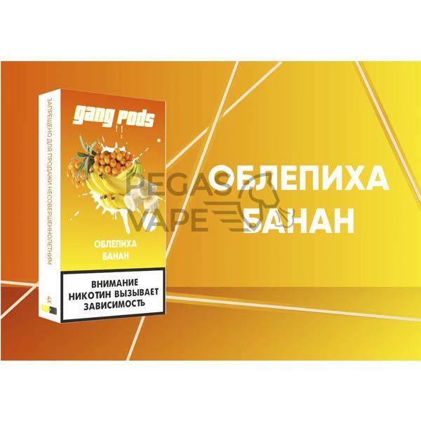 Фото 6 - Капсулы Gang Pods Облепиха Банан 2%. Купить в Красногорске, Москве и МО. Доставка по России и СНГ