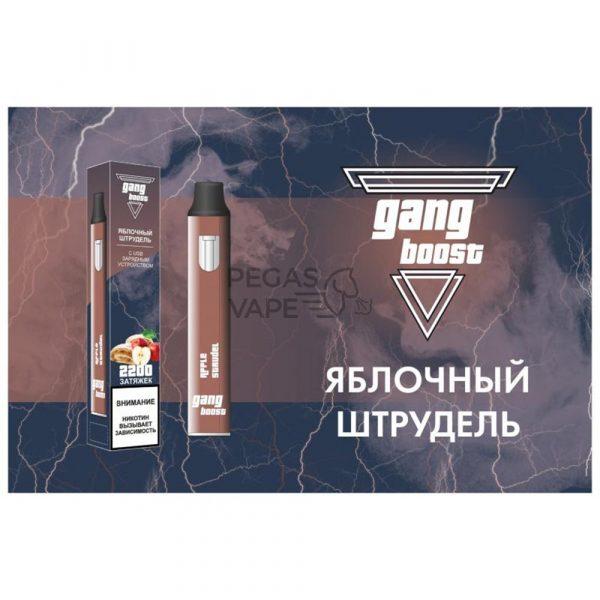 Фото 21 - Электронные сигареты Gang Boost 2200 Яблочный штрудель. Купить в Красногорске, Москве и МО. Доставка по России и СНГ