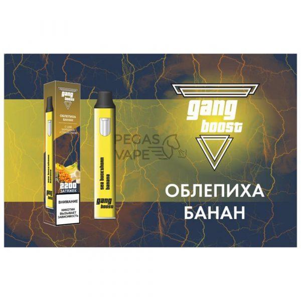 Фото 16 - Электронные сигареты Gang Boost 2200 Облепиха-Банан. Купить в Красногорске, Москве и МО. Доставка по России и СНГ