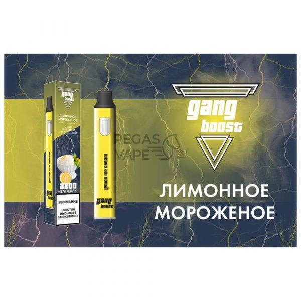 Фото 13 - Электронные сигареты Gang Boost 2200 Лимонное мороженое. Купить в Красногорске, Москве и МО. Доставка по России и СНГ