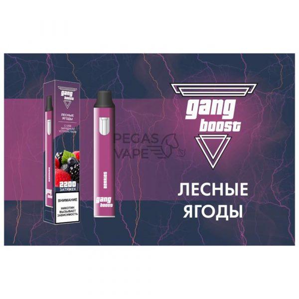 Фото 12 - Электронные сигареты Gang Boost 2200 Лесные Ягоды. Купить в Красногорске, Москве и МО. Доставка по России и СНГ