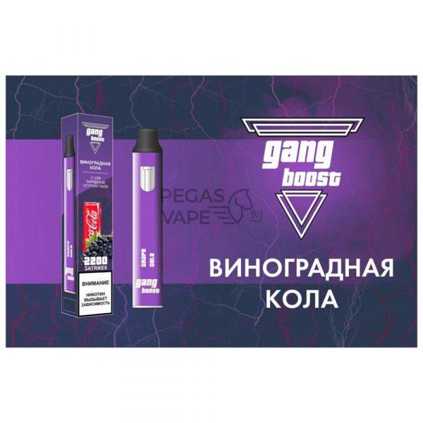 Фото 9 - Электронные сигареты Gang Boost 2200 Виноградная кола. Купить в Красногорске, Москве и МО. Доставка по России и СНГ