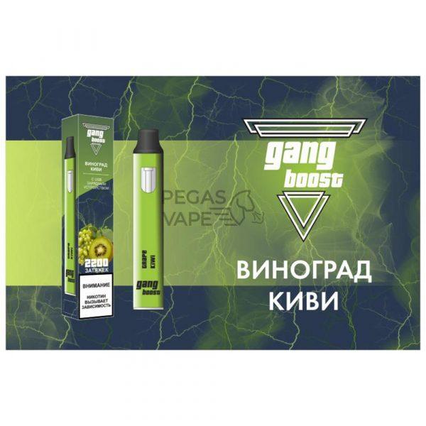 Фото 8 - Электронные сигареты Gang Boost 2200 Виноград-Киви. Купить в Красногорске, Москве и МО. Доставка по России и СНГ