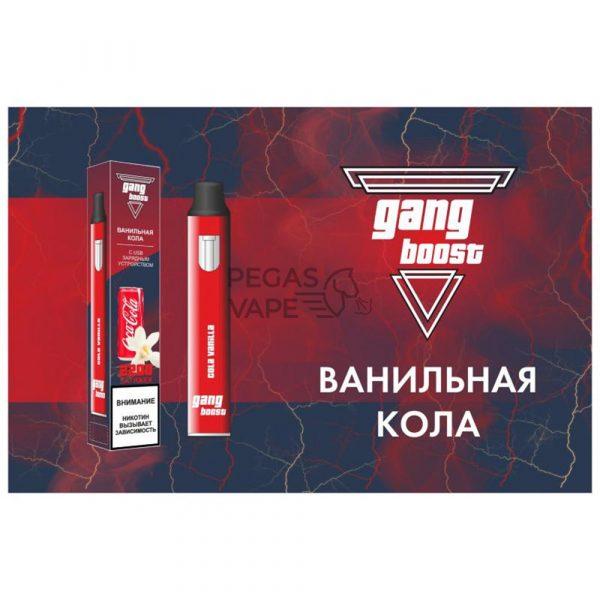 Фото 7 - Электронные сигареты Gang Boost 2200 Ванильная кола. Купить в Красногорске, Москве и МО. Доставка по России и СНГ