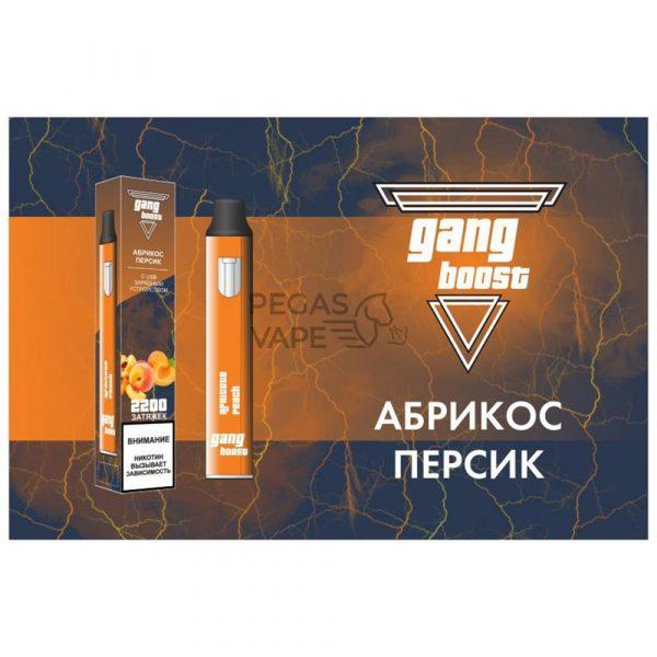 Фото 2 - Электронные сигареты Gang Boost 2200 Абрикос-Персик. Купить в Красногорске, Москве и МО. Доставка по России и СНГ